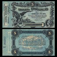 [КОПИЯ] Одесса 5 рублей 1917г.