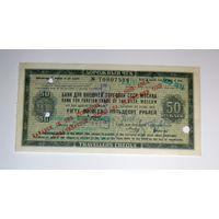 Дорожный чек СССР 50 рублей