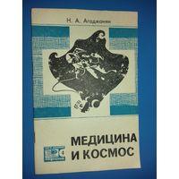 """Н.А.Агаджанян """"Медицина и космос"""" - брошюра издательства """"Знание"""" 1971 год."""