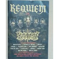 Журнал- Metal