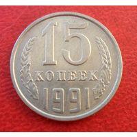 """15 копеек 1991 """"Л"""" года СССР"""