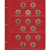 """Лист для монет серии """"Красная книга"""" с 1991-1994 гг"""