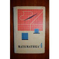 Математика. Учебник для 4 класса. Н.Я. Виленкин, К.И. Нешков, С.И. Шварцбург и др.