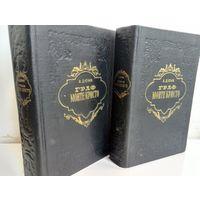 Граф Монте-Кристо. В двух книгах (изд.1955г)