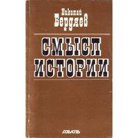 Смысл истории. Бердяев Николай.