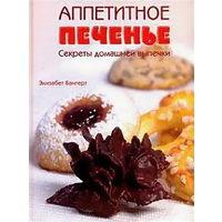 Куплю книгу Аппетитное печенье. секреты домашней выпечки