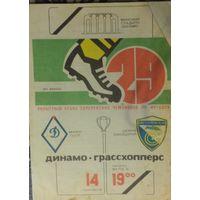 Кубок Чемпионов 1/16 финала 1983 Динамо Минск - Грассхопперс Цюрих