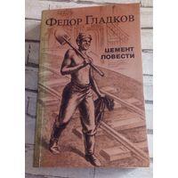 Ф.Гладков.Цемент.
