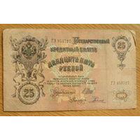Россия. 25 рублей 1909г. Серия ГЭ  (Шипов- Радионов).