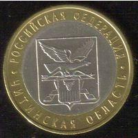 10 рублей 2006 год Читинская обл._АU_Распродажа с 0,5 рубля