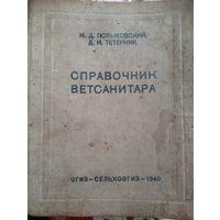 Справочник ветсанитара