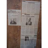 Вырезка -газета ПРАВДА от 27-30сентября 2002года. Ю.Каюров-Ленин-моя главная роль..