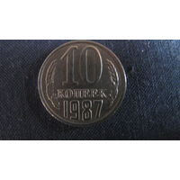 Монета СССР 10 копеек 1987