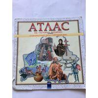 Атлас по истории Беларуси 2001 г 11 стр