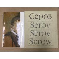 Валентин Александрович Серов. Жизнь и творчество.