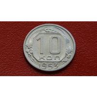 10 Копеек -1953- * -СССР- *-никель