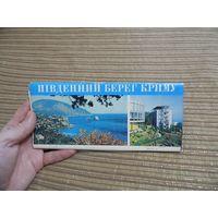 КРЫМ - набор открыток 1978 года