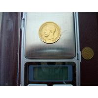 10 руб 1899 ФЗ Золото