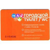 Билет в туалет г. Москва