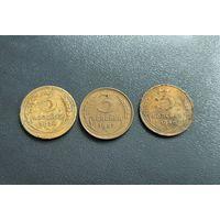 3 КОПЕЙКИ 1957 + Бонус 3 Копейки 1926 и 1946. Старт с 1 рубля!