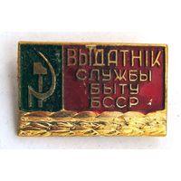 Отличник службы быта БССР