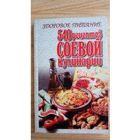 540 рецептов соевой кулинарии.