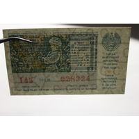 Лотерейный билет денежно-вещевой лотереи БССР, 1991 года.
