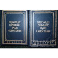 Энциклопедия современного оружия и боевой техники(комплект из 2 книг)