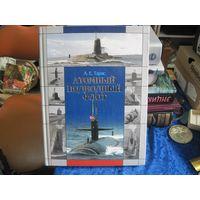 А.Е. Тарас. Атомный подводный флот 1955-2005. 2005 г.