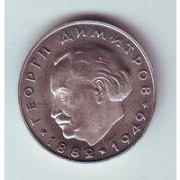 Болгария. 2 лева 1964 г. , серебро. Не частая !