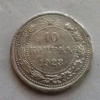 10 копеек 1923 г., серебро