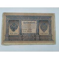 1 рубль 1898г. последний выпуск СОВЕТСКОГО ПРАВИТЕЛЬСТВА.