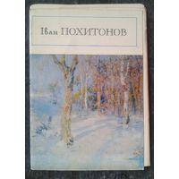 """Набор открыток """"Иван Похитонов"""". 1981 г. Киев. 16 открыток. Чистые"""