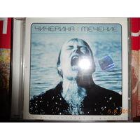 CD Чичерина - Течение