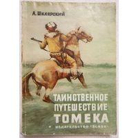 Таинственное путешествие Томека, Альфред Шклярский