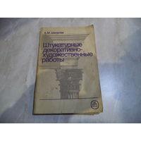 Шепелев А.М. Штукатурные декоративно-художественные работы