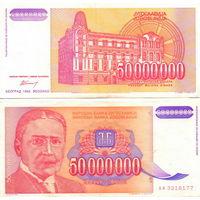 Югославия 50 000 000 динар 1993 год   FINE