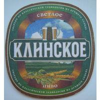 Подставка под пиво (бирдекель) Клинское