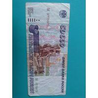 50000 рублей 1995.рф.