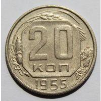 20 коп 1955