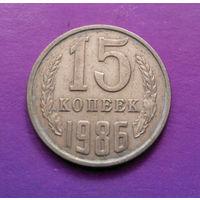 15 копеек 1986 СССР #08