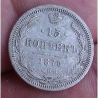 15 копеек 1875  Александр  ІІ СПБ-НІ   Серебро 2.7 грамма