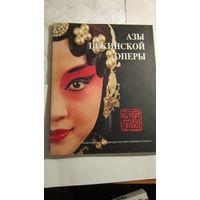 Книга Азы пекинской оперы