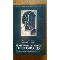 Трансперсональная психология Владимир Майков, Владимир Козлов
