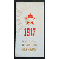 Воловиченко В.С. Да здравствует Великий Октябрь! УССР. 1978 г. Двойная. Чистая #0289-KM1P145
