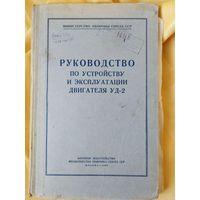 Руководство по устройству и эксплуатации двигателя УД-2. 1960 г.