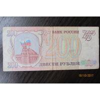 200 рублей 1993 АХ
