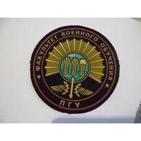 Факультет военного обучения
