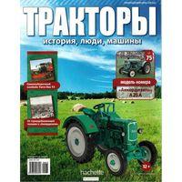 Тракторы: история, люди, машины 75 - Аккердизель А25А