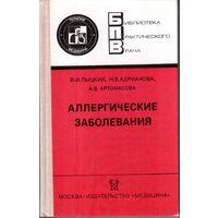 Аллергические заболевания / В.И.Пыцкий, Н.В.Адрианова, А.В. Артомасова// Медицина, 1991
